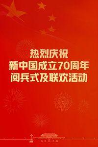 �c祝新中��成立70周年�c祝大��、�兵和群�游行