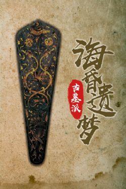 古墓派:海昏�z��(�B�d20190702)