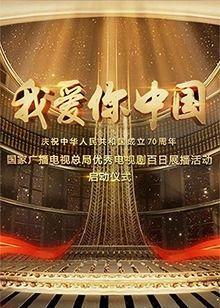 """我�勰阒���c祝新中��成立70周年��秀���""""偃照共�"""