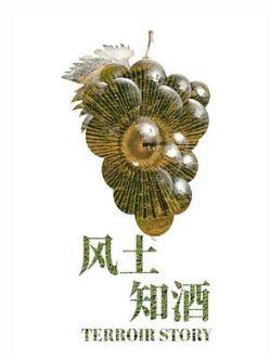风土知酒第一季(连载04集)