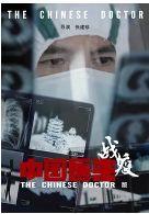 中国医生战疫版