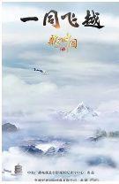 航拍中国第三季――一同飞越