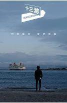 十三游(连载08集)