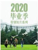 新世相2020毕业季特别短片系列
