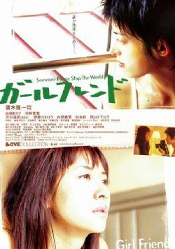 女朋友(2004)