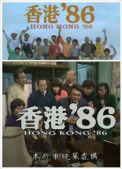 香港86之猛���^江