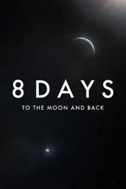 8天往返月球