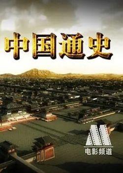 中国通史三国鼎立