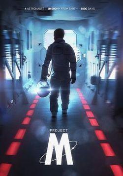 星际之旅:木星计划/M计划