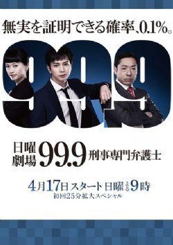 99.9:刑事专业律师第一季/99.9:刑事专门律师/99.9-刑事专业律师