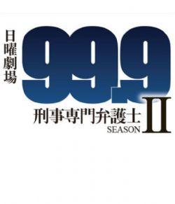 99.9:刑事专业律师第二季