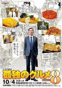 孤��的美食家 第八季(�B�d02集)