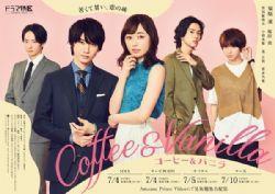 咖啡遇上香草/咖啡与香草(连载10集)