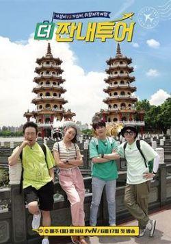 更心酸的旅游(�B�d200217期集)