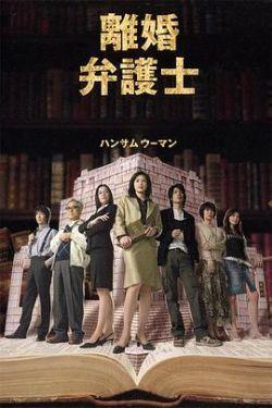 离婚女律师(连载01集)