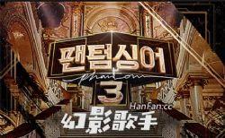 幻影歌手3(连载20200522集)