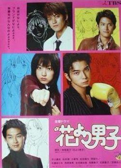 花样男子2005