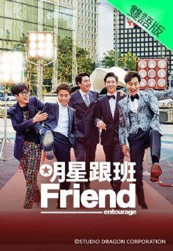 明星跟班Friend粤语(连载10集)