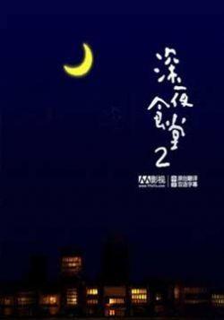 深夜食堂2(�B�d10集)