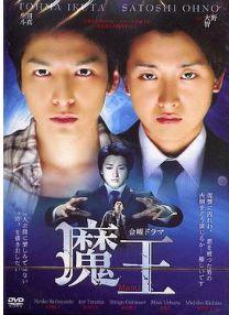 魔王(连载04集)