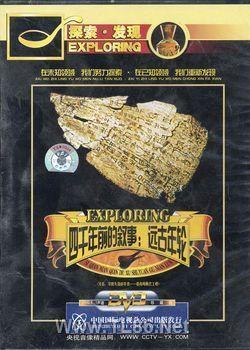 探索�l�F之考古中��
