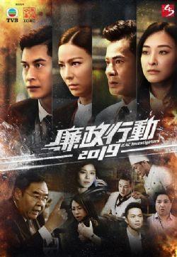 廉政行��2019(全05集)