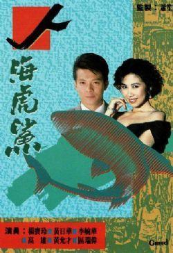 人海虎�(全20集)