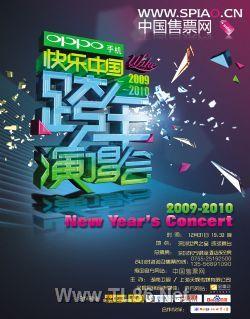 湖南�l�2009-2010跨年演唱��