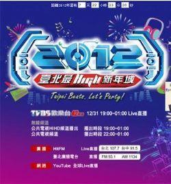 2012�_北最HIGH新年城跨年晚��