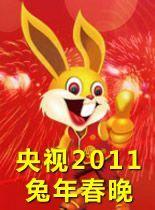 央�2011兔年春���g晚��