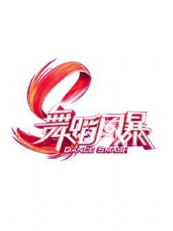 舞蹈�L暴/�o我舞/我心舞��(�B�d20191012)