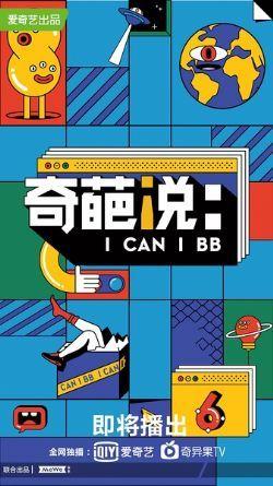 奇葩�f 第六季(�B�d20191228)