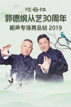 德云社郭德�V�乃�30周年相���銮�u站 2019