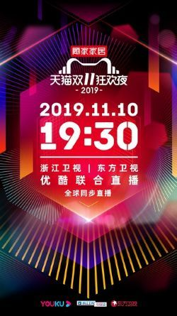 2019天��p十一狂�g夜/2019天��p11晚��