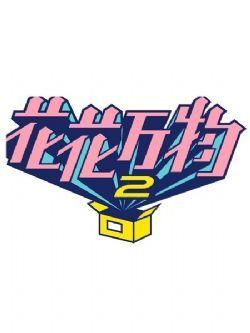 花花�f物2/花花�f物第二季(�B�d20191203)