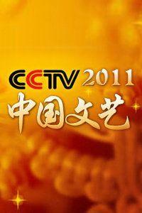 中��文� 2009-2011