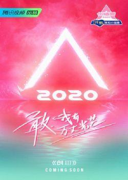 创造营2020/创造营第二季(连载200531集)