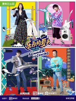 乐队的夏天第二季/乐队的夏天2(连载20200912集)
