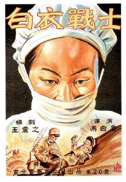 白衣战士(1949)
